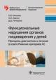 Функциональные нарушения органов пищеварения у детей. Принципы диагностики и лечения